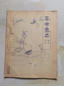 草虫鱼类参考资料 温州市美术设计