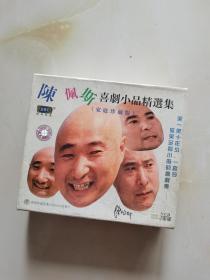 VCD 陈佩斯喜剧小品精选集