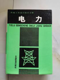 铁路工程设计技术手册.电力