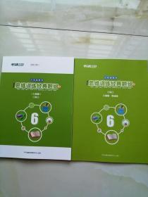 包邮平行线六年级数学思维训练题组人教版教材+作业第3册136页