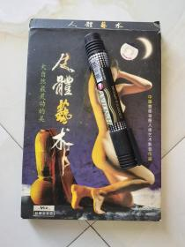 VCD 人体艺术 1碟装+1精美画册