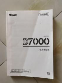 Nikon数码照相机D7000使用说明书