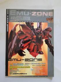 EMU-ZONE 模拟与游戏 创刊号 总第1期 含光盘