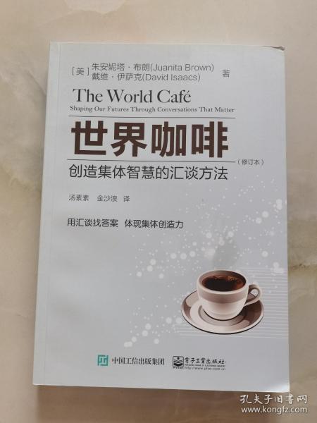 世界咖啡:创造集体智慧的汇谈方法(修订本)