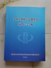 金税三期核心征管系统操作手册