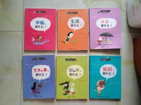 儿童哲学智慧书:合售6册