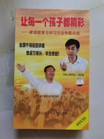 VCD 让每一个孩子都精彩:家庭教育与学习方法专题讲座 8碟装 主讲博士:刘志强 周天