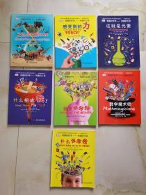 有趣的科学系列·全7册