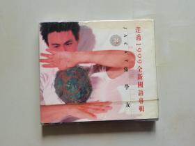CD 走过1999全新国语专辑 JACKY 张学友