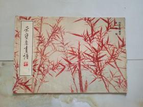 荣宝斋画谱91 山水花卉部分