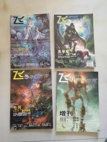 奇幻世界 2007年10.11.12期+奇幻世界增刊2