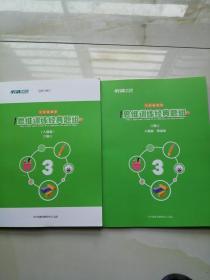 包邮平行线三年级数学思维训练题组人教版教材+习题第2册220页
