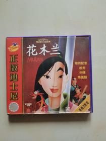 CD 正版迪士尼 花木兰 配音 成龙 许晴 陈佩斯
