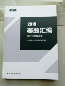 包邮平行线教育2018赛题汇编 初中高中大学研究生入学484页