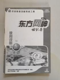 东方网神世纪号 使用说明 无光盘