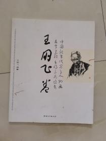 中国新生代写意人物画名家素描手稿:王朋飞卷