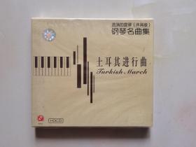 CD 流淌的旋律(休闲版)钢琴名曲集 土耳其进行曲