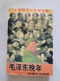 毛泽东晚年的理论与实践