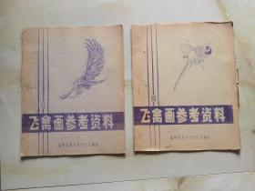 动物画参考资料1.2.3+飞禽画参考资料1.2 合售5册 温州市美术设计