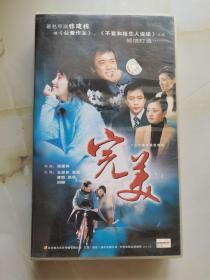 VCD 完美 电视剧26碟装 二手光盘 正常播放