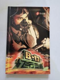 B-17飞行堡垒 游戏手册中文版 无光盘