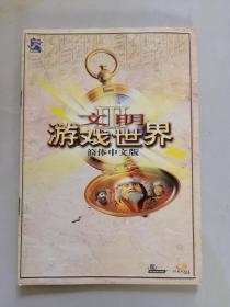 文明游戏世界 游戏手册 简体中文版 无光盘