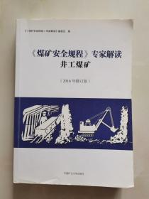 《煤矿安全规程》专家解读 井工煤矿(2016年修订版)