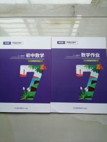 包邮平行线 初中数学七年级数学2021暑假教材+作业 创新69页