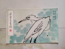 荣宝斋画谱·现代篇17:花鸟人物部分