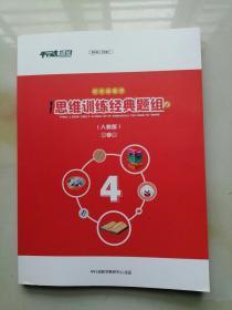 包邮平行线培优四年级数学思维训练题组人教版第2册171页