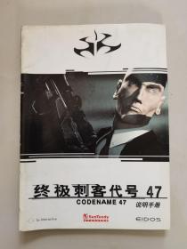 终极刺客代号47 说明手册 无光盘