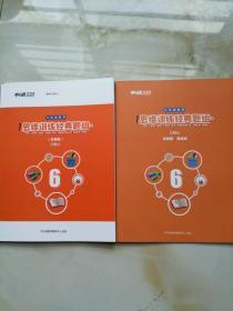 包邮平行线六年级数学思维训练题组北师版教材+习题第3册125页