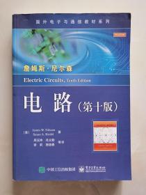 电路(第10版)/国外电子与通信教材系列