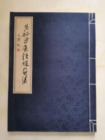 朱砂写意钟馗画集 8开线装宣纸画册 无涵套