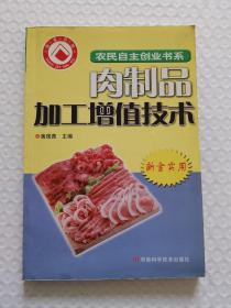 肉制品加工增值技术
