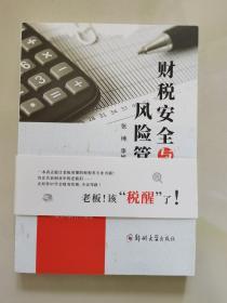 财税安全与风险管理