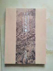 中国艺术与收藏 藏家珍品系列—吴冠中素描写生卷 2019年3月 总第28期