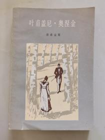 叶甫盖尼•奥涅金