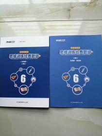 包邮平行线六年级数学思维训练题组北师版教材+作业第2册143页