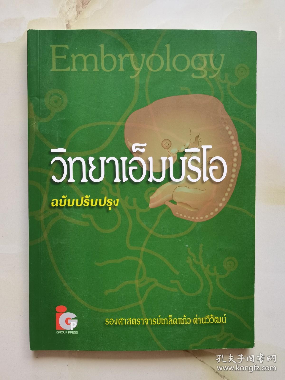 Embryology 看实物图 外文版不是英文 内页有少量画线
