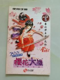 樱花大战 2001全年龄普及版 使用手册 无光碟