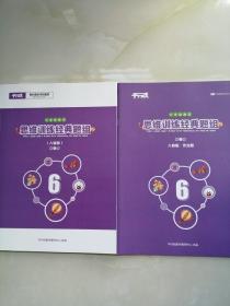 包邮平行线教育六年级数学思维训练人教版第1册教材+作业124页