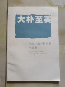 徐铭中国画精品展作品集