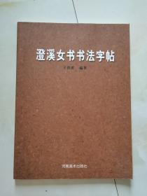 澄溪女书书法字帖 作者签名铃印本
