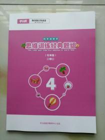 包邮平行线四年级数学思维训练题组北师版第1册105页