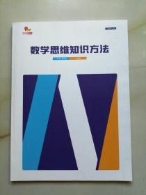 平行线 数学思维知识方法八 年级勤学班教材北师版89页
