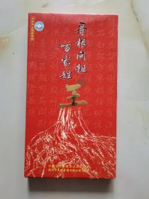 VCD 寻根问祖百家姓 王 珍藏版 双碟装
