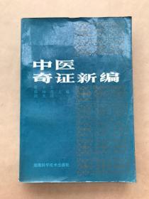 中医奇证新编,大32开,湖南科学技术出版社1985年1版1印