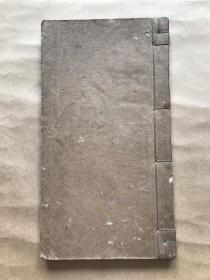 方伯宣印谱(闲章),线装一册,清代钤印印谱,(Y12)