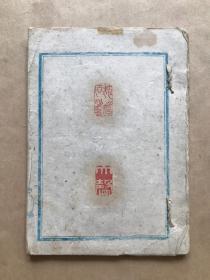 清代钤印印谱,毛装一册,(Y32)